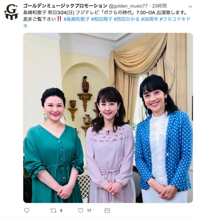 翔子 化粧品 相田