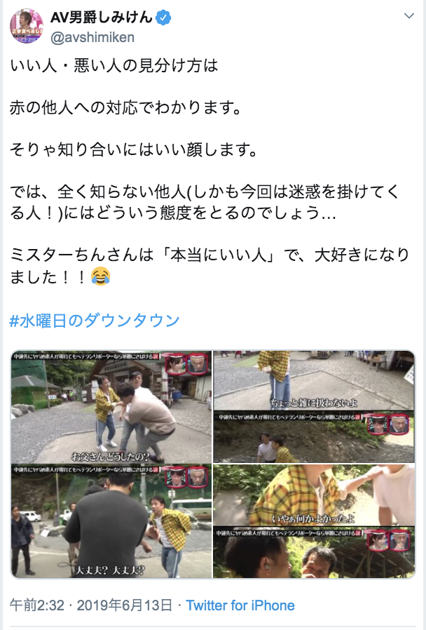 の ダウンタウン 坂東 水曜日
