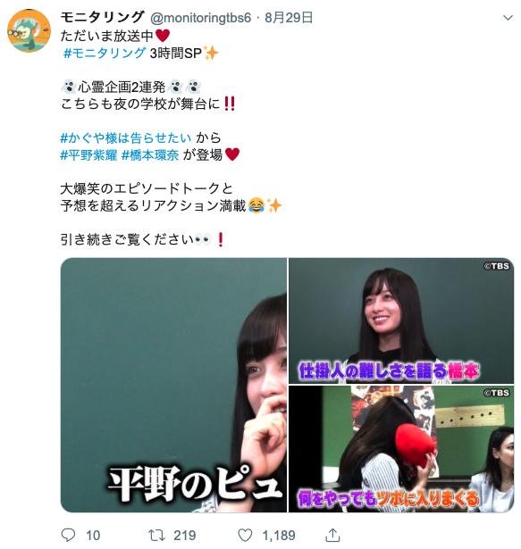 環 奈 耀 モニタリング 橋本 平野 紫
