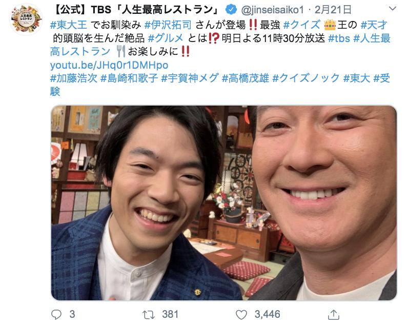 三浦大知 伊沢拓司