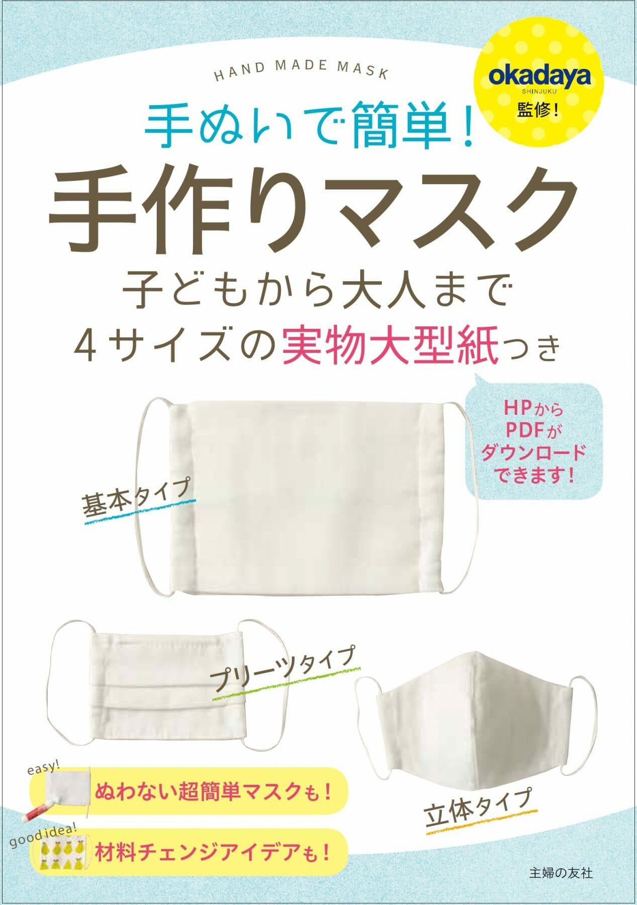 マスク の 型紙 簡単